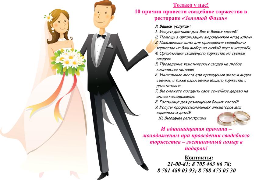 Сценарий деревянной свадьбы с конкурсами
